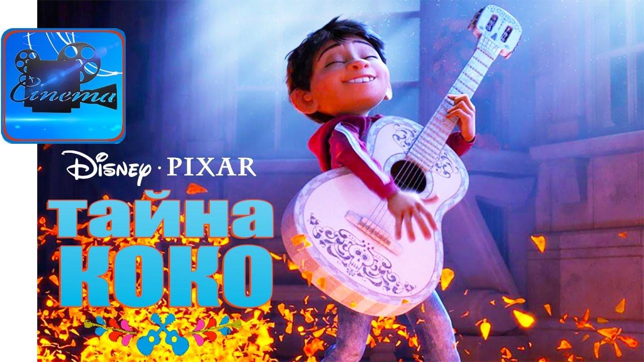 Новый мультфильм Pixar: «Тайна Коко» вышел в прокат