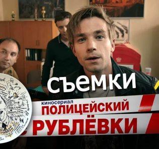 Сериал Полицейский с Рублёвки 3 сезон 2018