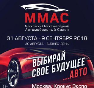 Московский автосалон: что посмотреть