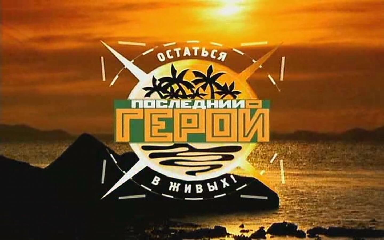 """На """"Первом канале"""" стартует шоу """"Последний герой-2"""""""