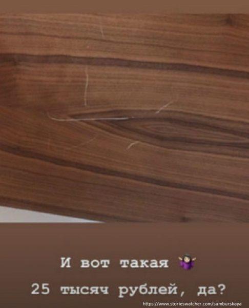 Продолжение злоключений Настасьи Самбурской