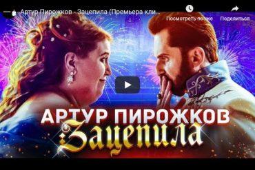 """Новая песня от Артура Пирожкова """"зацепила"""" чарты"""