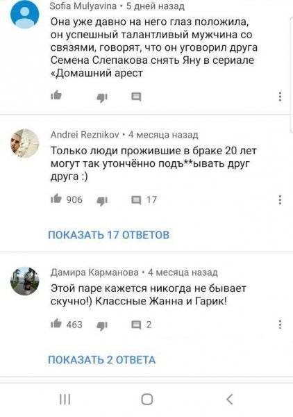 Яна Кошкина - Стало известно имя любовницы Гарика Мартиросяна