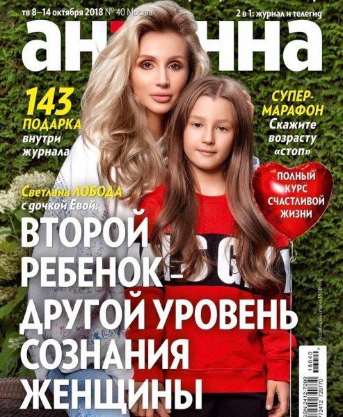Светлана лобода трогательно поздравила старшую дочь с днем ❤️ рождения