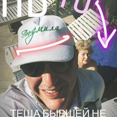 """Максим Виторган: """"Теща бывшей не бывает"""""""