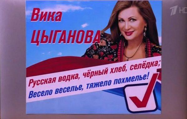 Иван Ургант высмеял заявление Вики Цыгановой