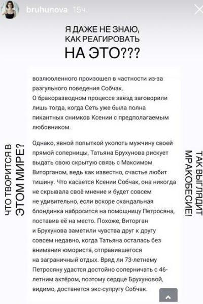 """""""Я иду в суд""""! - Заявление Тани Брухуновой после слухов о романе с Максимом Виторганом"""