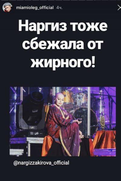 """""""Наргиз сбежала от жирного"""" - Олег Майами заинтриговал постом"""