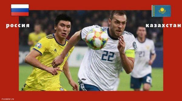 Россия - Казахстан на Евро 2020