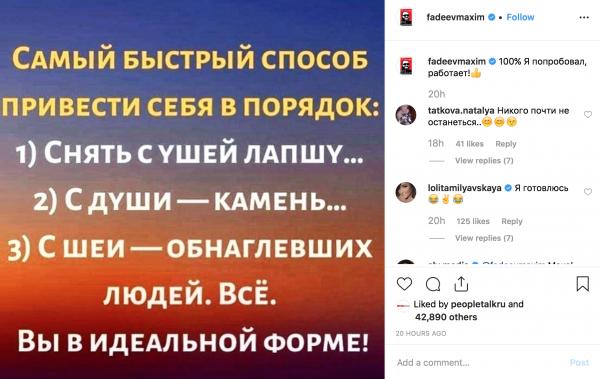 """Максим Фадеев назвал Наргиз """"обнаглевшей"""""""