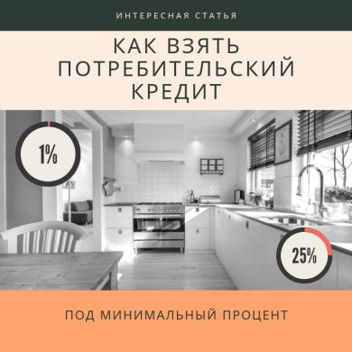 Как взять потребительский кредит