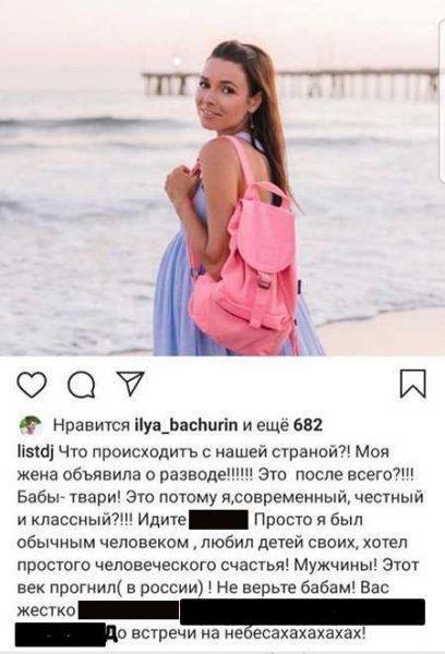 Ирена Понарошку ответила супругу. Печалька...