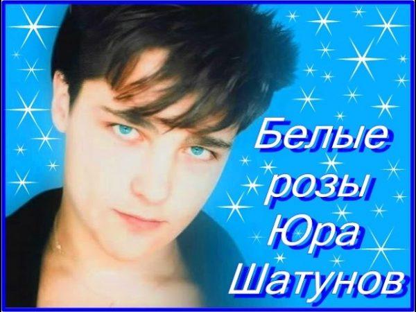 Юра Шатунов ответил стихами на шпильки Разина