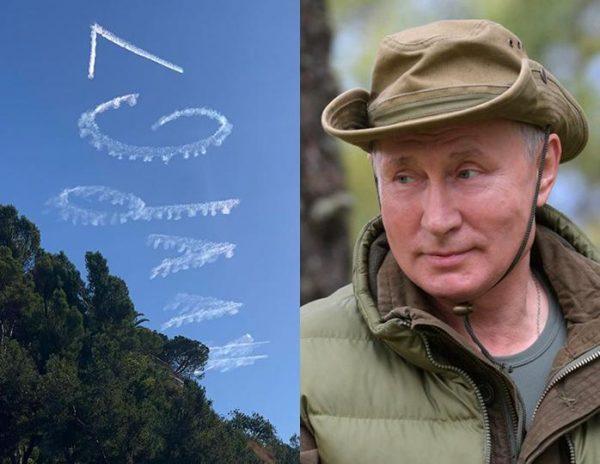 Путина поздравили с днем рождения надписью в небе над США