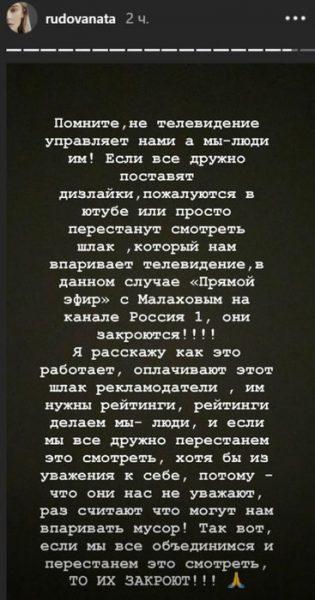 Наталья Рудова призвала бойкотировать Малахова, у которого есть доказательства, от которых сгорят со стыда пенсионерки