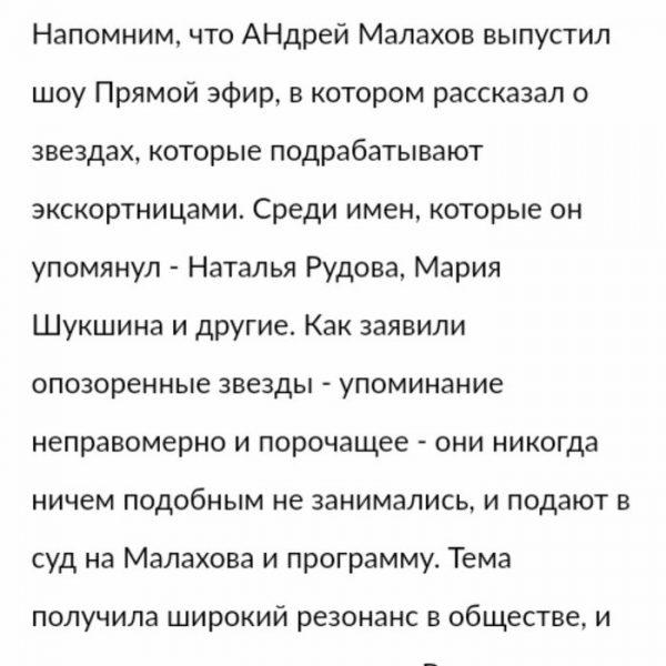 """Мария Шукшина: """"Я чуть не выпала из кадра!"""""""
