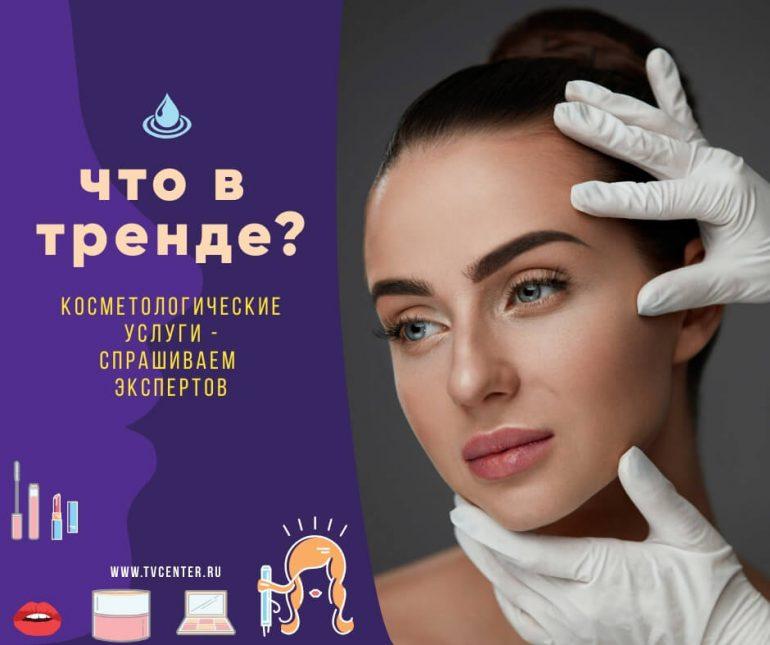 Какие косметологические услуги сейчас в тренде - мнение экспертов