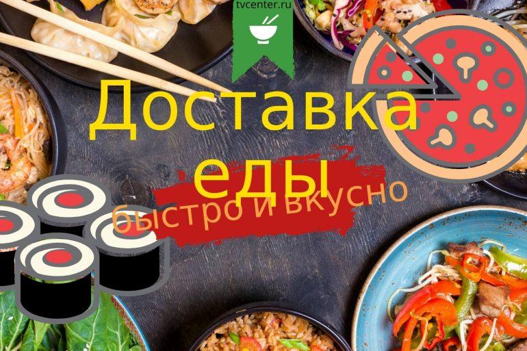 Доставка еды: быстро, вкусно и в любое время