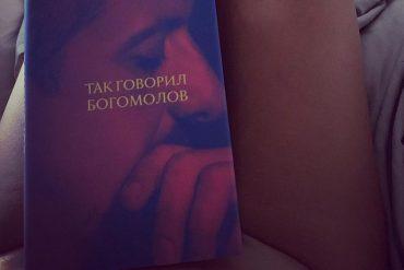 """Моноспектакль """"Так говорил Богомолов"""" завершился дружным скандированием зрителей: """"Позор""""!"""
