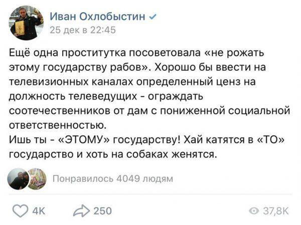 """Водонаева Охлобыстину: """"Если решу заняться древнейшей профессией, прайс вам пришлю"""""""