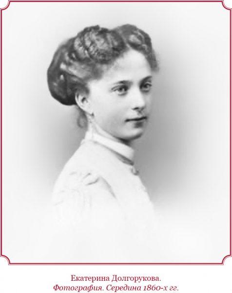 Светлана Бондарчук не знает, как называть своего избранника, а княжна Долгорукая находила тысячи нежных эпитетов