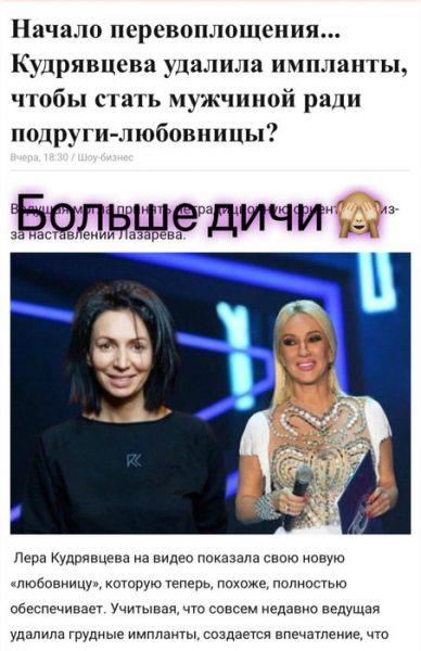 Лера Кудрявцева сняла импланты, чтоб превратиться в мужчину и стать любовником своей девушки