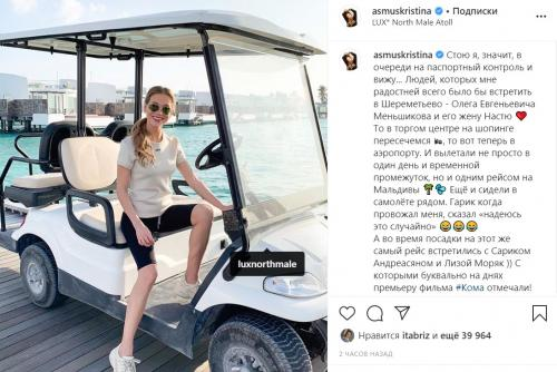 Кристина Асмус полетела на Мальдивы с женатым коллегой