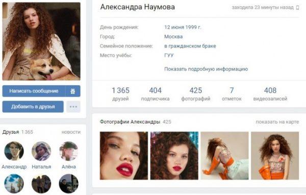Илья Бачурин встречается с 21-летней подругой дочки - Сысоева его спасает от хейтеров