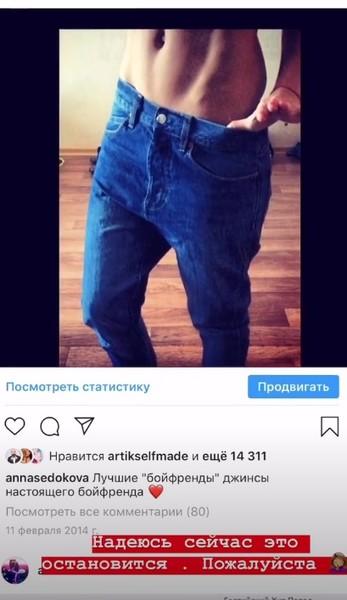 """Анну Седокову разозлили обвинения Кати Гордон: """"Это не джинсы Жорина!"""""""
