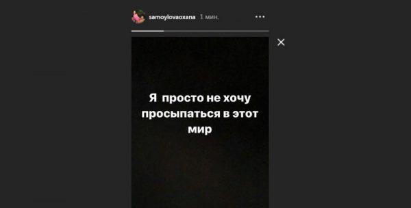 """Оксана Самойлова: """"Я больше не хочу просыпаться"""" - Джиган пьет, матерится, сбрил брови и волосы"""