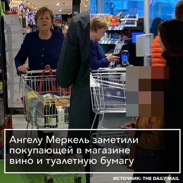 Ангела Меркель купила вино в супермаркете и отправилась на самоизоляцию
