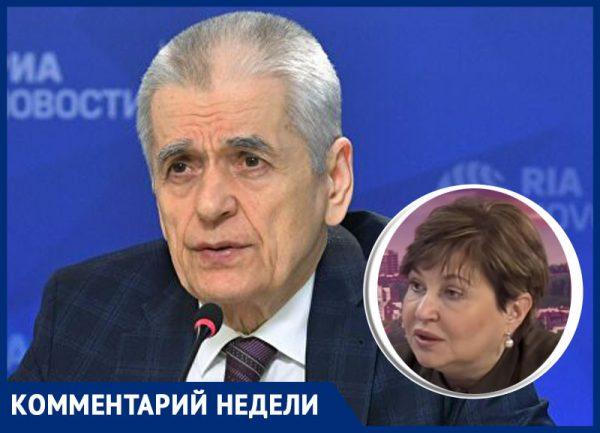 Депутат Онищенко защищает профессора Санникову, принесшую вирус в Ставрополье из-за своей бестолковости