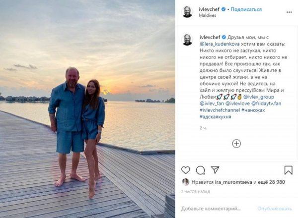 """""""Прости, прощай"""" - Ивлев нежится с сексуальной подругой на Мальдивах"""
