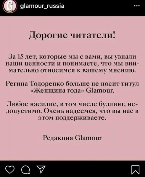 """Добилась страна - Регину Тодоренко лишили звания """"Женщина года"""""""
