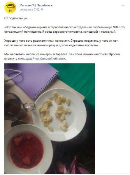 Пациентка с COVID-19 насчитала в обеде 25 макаронин - Как наесться?