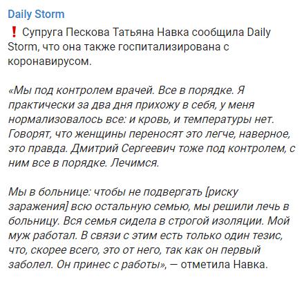 Дмитрий Песков госпитализирован с COVID-19