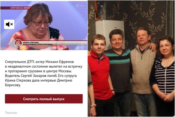 Кто такая жена Захарова, погибшего в ДТП с Ефремовым? В первый же день пришла на ток-шоу
