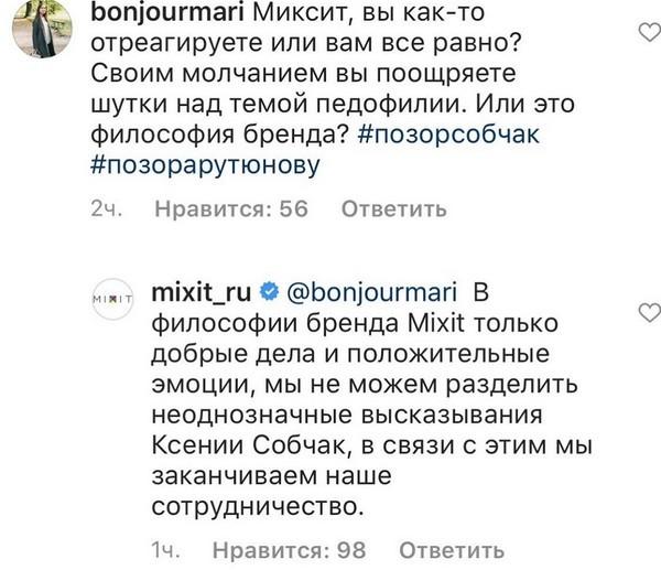 Повторяет судьбу Тодоренко? Бренд Mixit отказался от сотрудничества с Ксенией Собчак