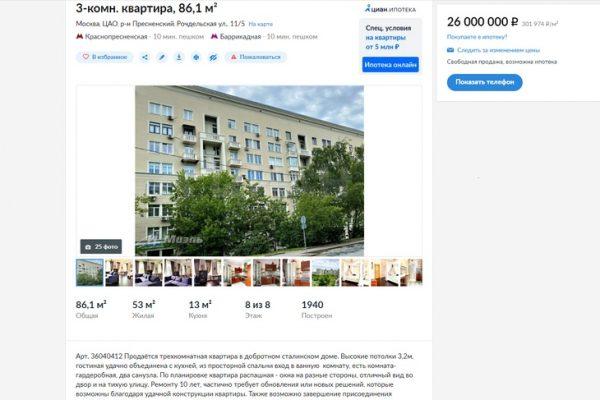 «Из глаз долой, квартиру на продажу»: бывшая «рыжего» «Иванушки» продает его квартиру