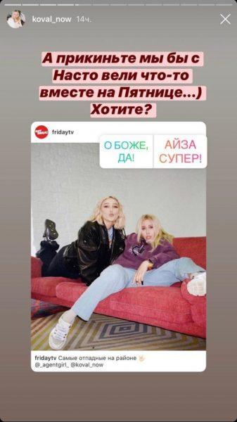 Айза Анохина и ее резкие ответы в Инстаграм: новая ссора с Ивлеевой?