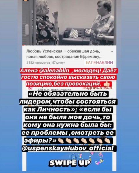 «Это все наркотики»: Любовь Успенская оправдала поведение дочери и та на нее обиделась (снова)