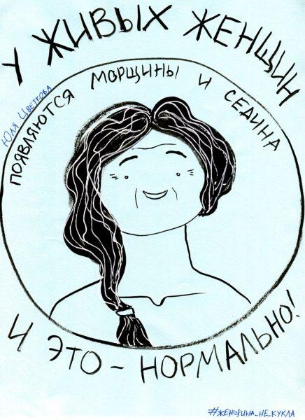 Водонаева поддержала Юлию Цветкову - Девушке предъявлено обвинение за публикацию рисунков женских половых органов