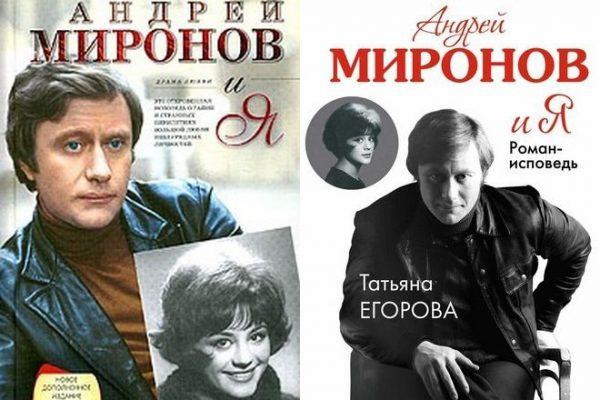 """""""Таня, Андрей тебя никогда не любил!"""" - Долинский опроверг факты из книги Егоровой о Миронове"""