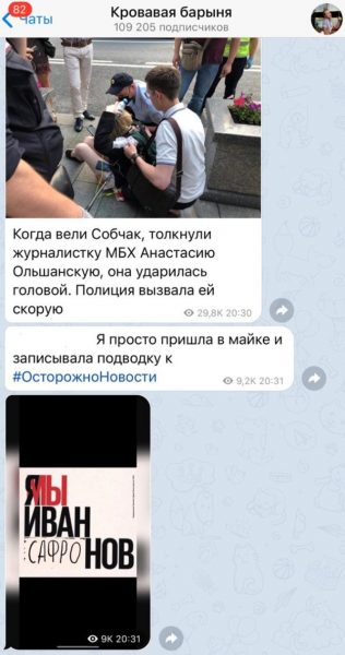 Ксению Собчак арестовали: разбираемся, почему