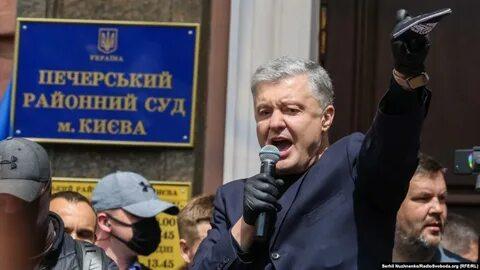 Петро Порошенко общается со своими сторонниками перед зданием суда