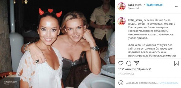 "Катя Цветова о Жанне Фриске: ""Она была настоящая"""