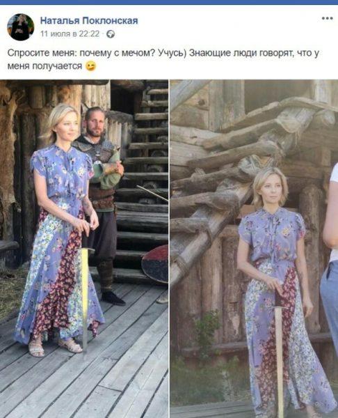 Наталья Поклонская напомнила о себе мечом и луком