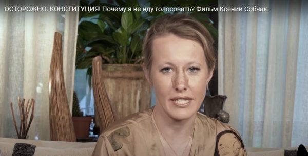 Ксения Собчак выпустила фильм о поправках в Конституцию