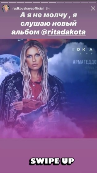 Яна Рудковская поддержала альбом Риты Дакоты