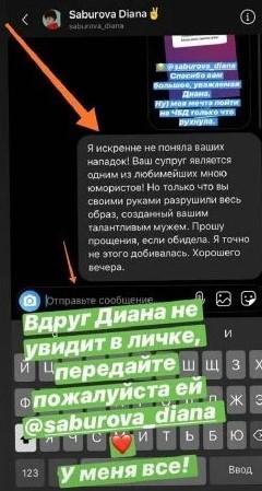 Жена Нурлана Сабурова напала на Долматову